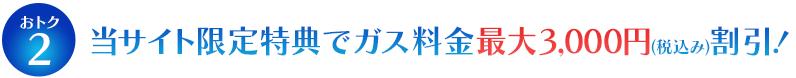 当サイト限定特典でガス料金最大3,000円(税込)割引!!