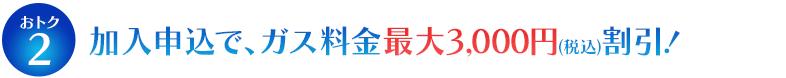 加入申込で、ガス料金最大3,000円(税込)割引