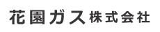 花園ガス株式会社