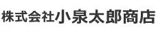 株式会社 小泉太郎商店
