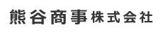 熊谷商事株式会社