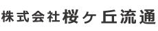 株式会社桜ヶ丘流通