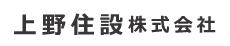 上野住建株式会社